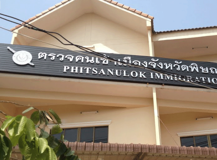 Thai Immigration in Phitsanulok